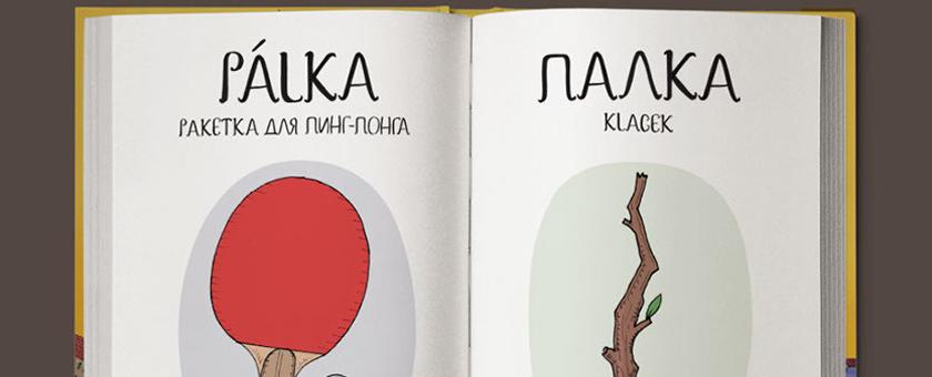 Похож ли чешский на белорусский?