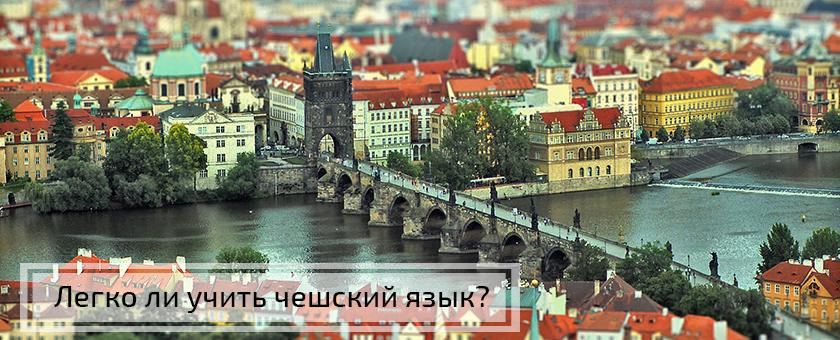 легко ли учить чешский